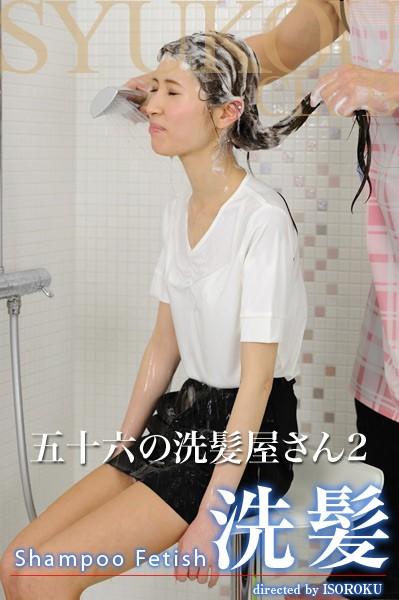 五十六の洗髪屋さん 2