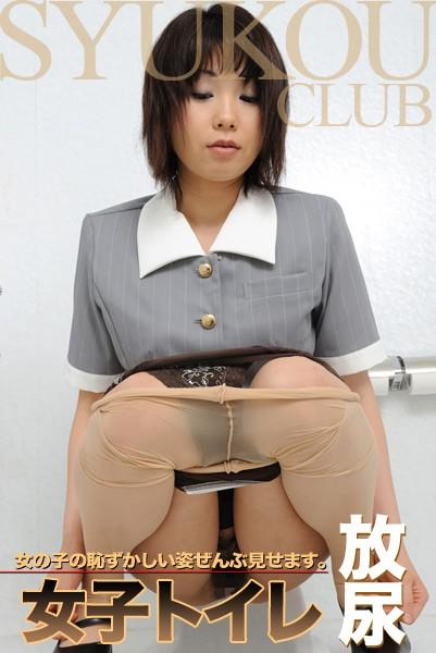 和式トイレ放尿317 OL制服和式トイレ放尿