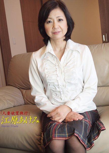 『人妻欲望旅行』 元スチュワーデス 江原あけみ51歳
