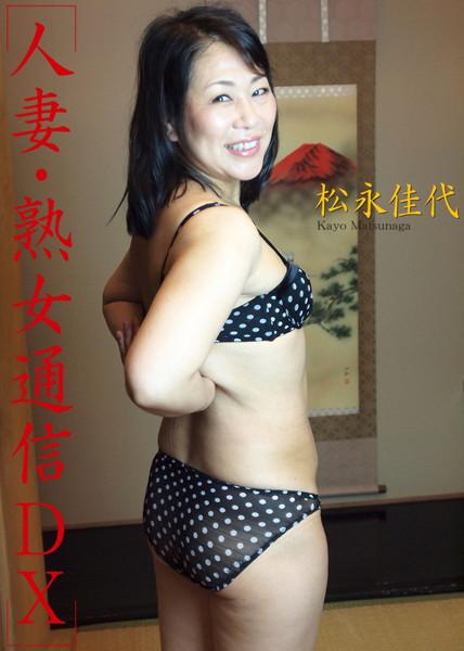 人妻・熟女通信DX 「真面目な主婦が絶頂体験」 松永佳代 46歳