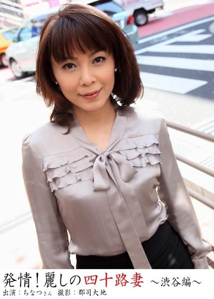 発情!麗しの四十路妻 ~渋谷編~