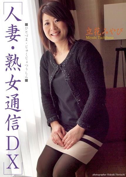 人妻・熟女通信DX 「解禁!京都でイカせた四十路妻」 立花みやび