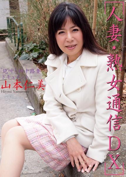 人妻・熟女通信DX 「絶叫!四十路妻ドキュメント」 山本仁美