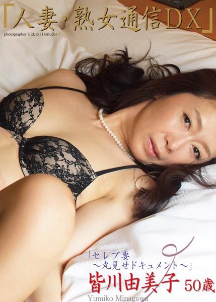 人妻・熟女通信DX 「セレブ妻 ~丸見せドキュメント~」 皆川由美子 50歳