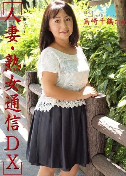 人妻・熟女通信DX 「団地妻 ~二度の浮気ドキュメント~」 高崎千鶴 51歳