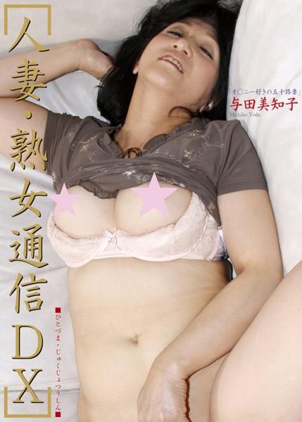 人妻・熟女通信DX 「オ○ニー好きの五十路妻」 与田美知子 51歳