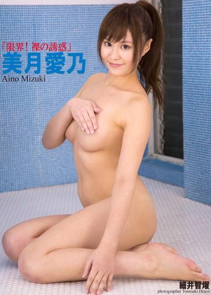 『超エロカワ!Newアイドル』 ~限界!裸の誘惑~ 美月愛乃 デジタル写真集