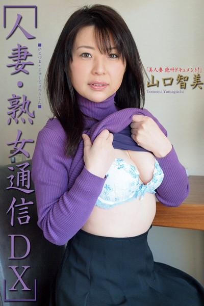 人妻・熟女通信DX 「美人妻 絶叫ドキュメント!」 山口智美 45歳