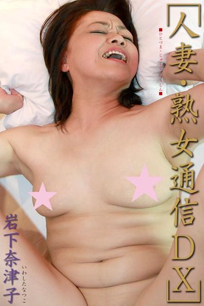 人妻・熟女通信DX 「絶叫!言いなり五十路妻」 岩下奈津子