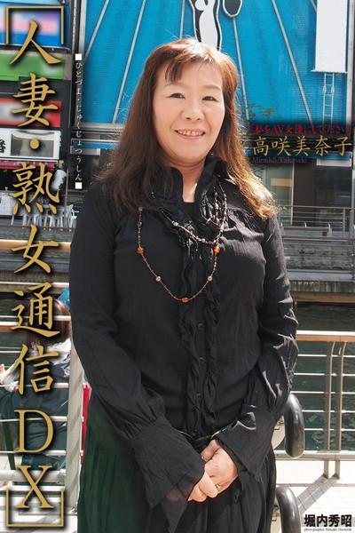 人妻・熟女通信DX 「私をAV女優にしてください」 高咲美奈子