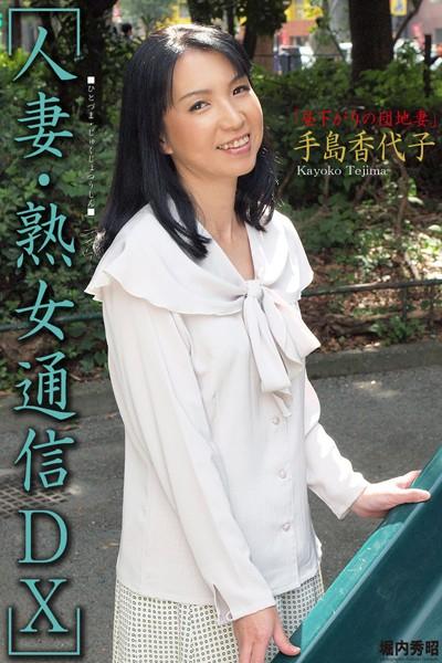 人妻・熟女通信DX 「昼下がりの団地妻」 手島香代子