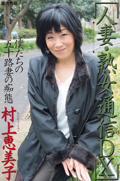 人妻・熟女通信DX 「僕たちの五十路妻の痴態」 村上恵美子
