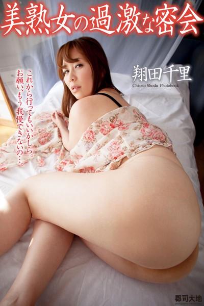 「美熟女の過激な密会」 翔田千里