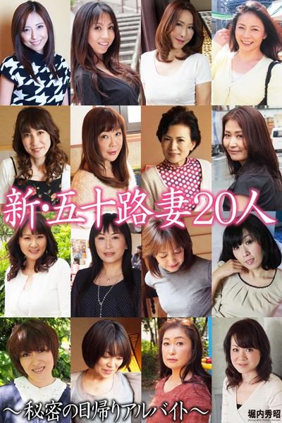 新・五十路妻20人 ~秘密の日帰りアルバイト~(完全版)