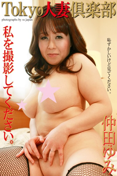 Tokyo人妻倶楽部 「私を撮影してください」 仲田ゆみ