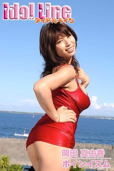 岡田真由香写真集「ボインイズム」