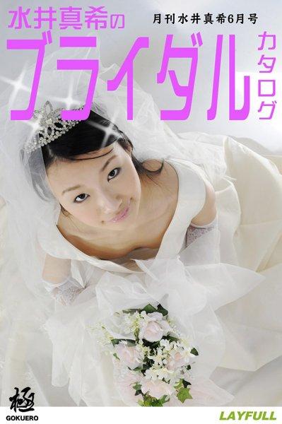 月刊水井真希6月号「水井真希のブライダルカタログ」