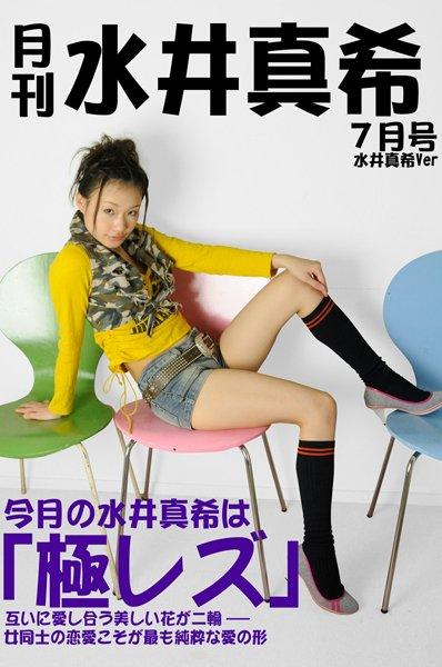 月刊水井真希7月号「極レズ」