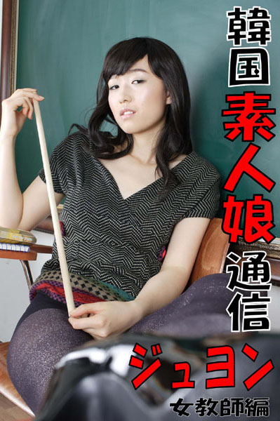 韓国素人娘通信 ジュヨン 女教師編