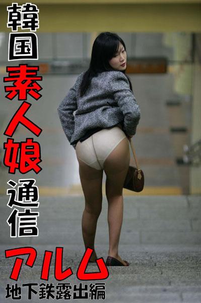 韓国素人娘通信 アルム 地下鉄露出編