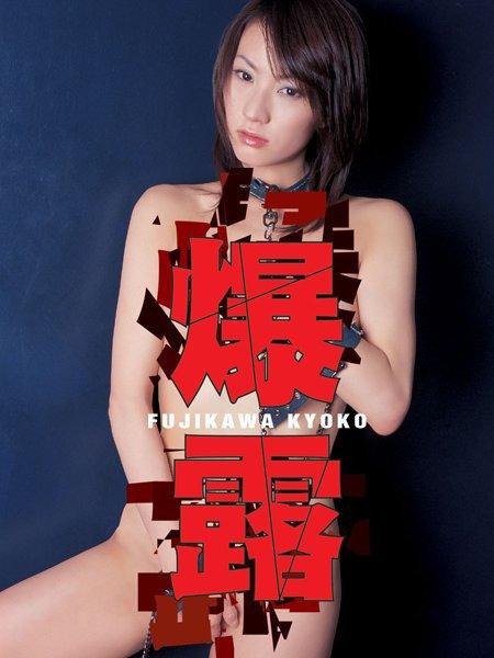 藤川京子写真集「爆露」