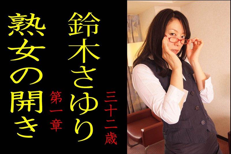 熟女の開き 第一章 鈴木さゆり 三十二歳