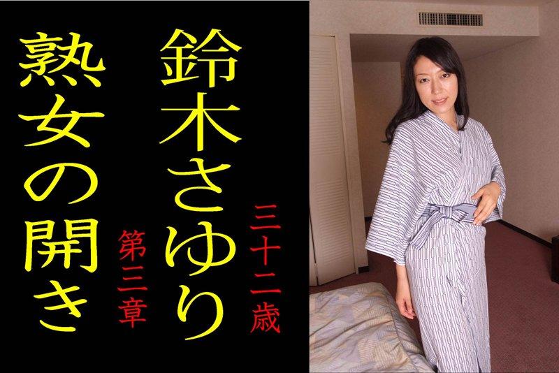 熟女の開き 第三章 鈴木さゆり 三十二歳