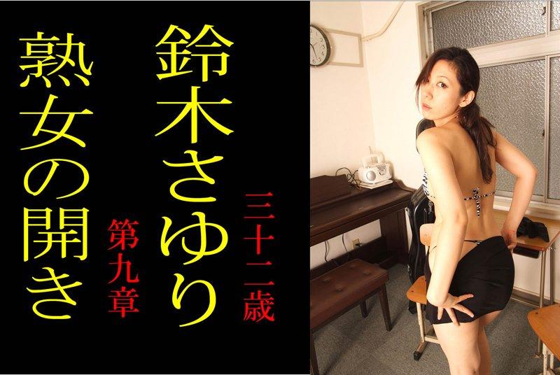 熟女の開き 第九章 鈴木さゆり 三十二歳