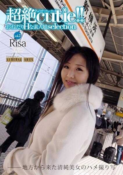 超絶cutie!! vol.2 Risa おねだりHな素人娘selection