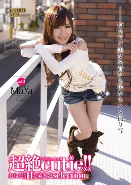 超絶cutie!! Vol.3.Maya おねだりHな素人娘selection