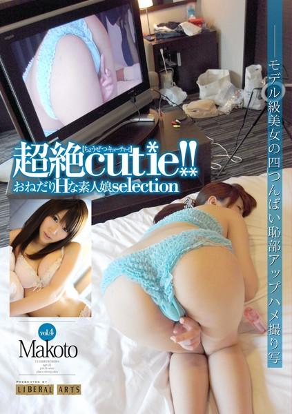 超絶cutie!! vol.4 Makoto おねだりHな素人娘selection