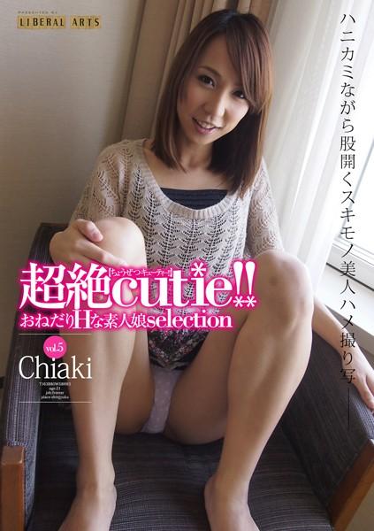 超絶cutie!! vol.5 Chiaki おねだりHな素人娘selection