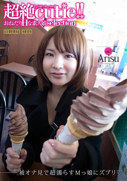 超絶cutie!! vol.7 Arisu おねだりHな素人娘selection