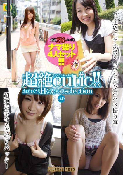 超絶cutie!! vol.10 お得な4人パック 2 おねだりHな素人娘selection
