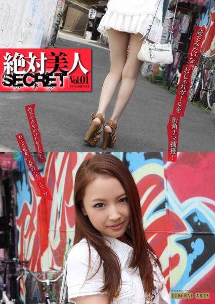 絶対美人SECRET vol.01れいな