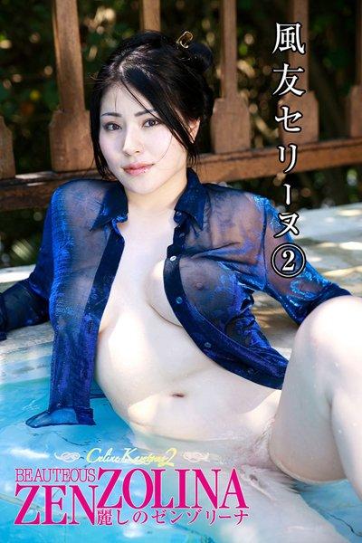 麗しのゼンゾリーナ 風友セリーヌ(2)