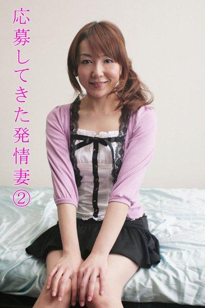 応募してきた素人発情妻達 vol.2