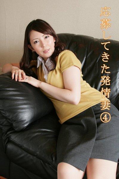 応募してきた素人発情妻達 vol.4