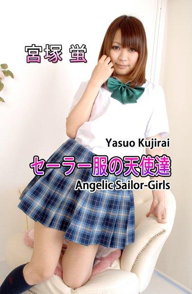 セーラー服の天使達Angelic Sailor-Girls・宮塚蛍