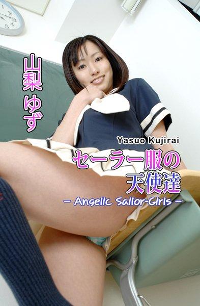 セーラー服の天使達Angelic Sailor-Girls・山梨ゆず