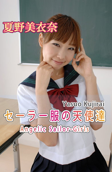 セーラー服の天使達Angelic Sailor-Girls・夏野美衣奈