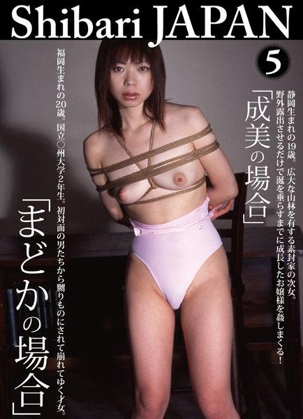 Shibari JAPAN 第5号