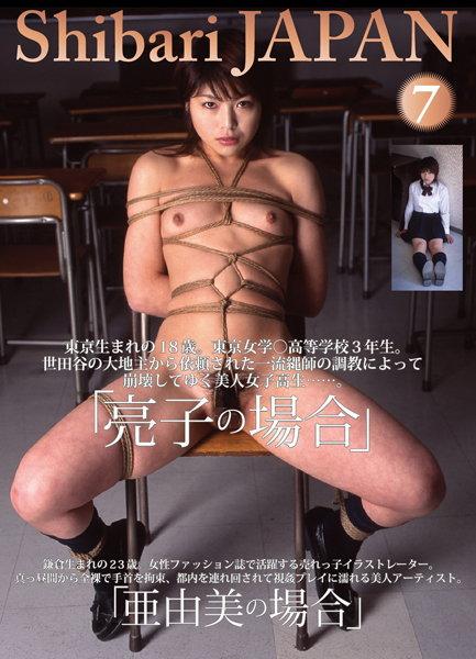 Shibari JAPAN 第7号