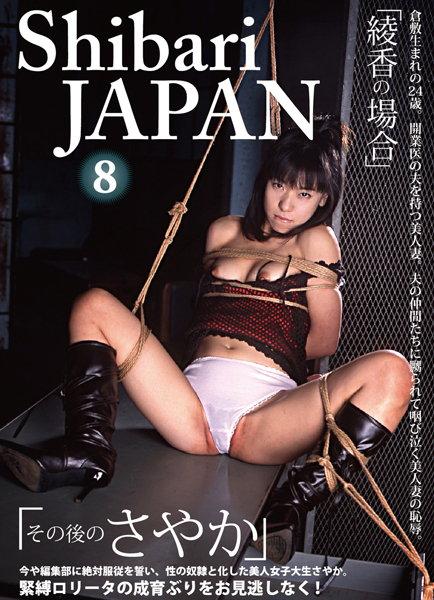 Shibari JAPAN 第8号