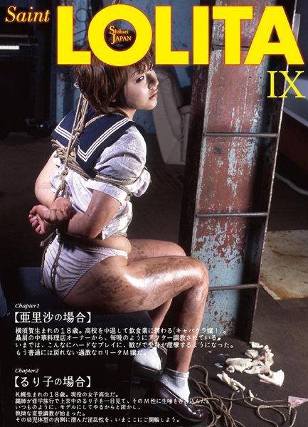 Shibari JAPAN 第19号