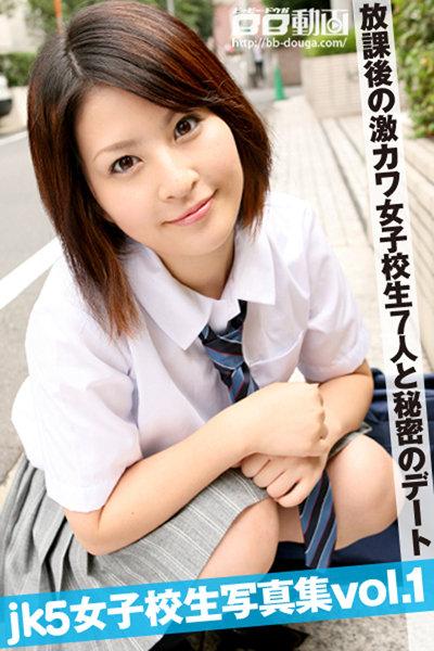 JK5 女子校生写真集 Vol.001