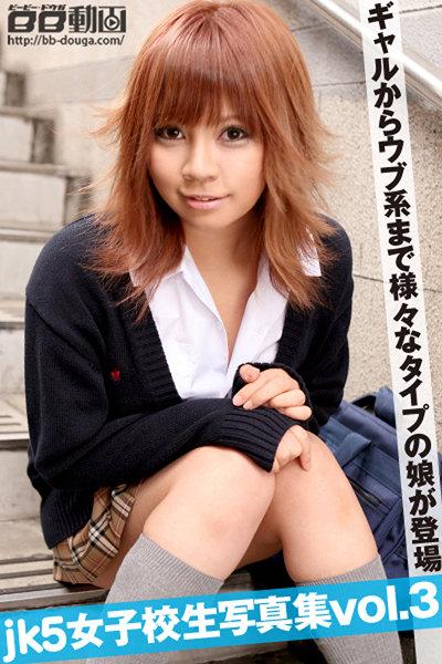 JK5 女子校生写真集 Vol.003