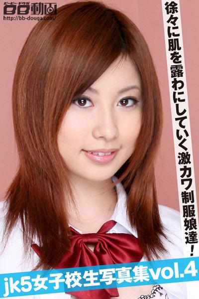 JK5 女子校生写真集 Vol.004
