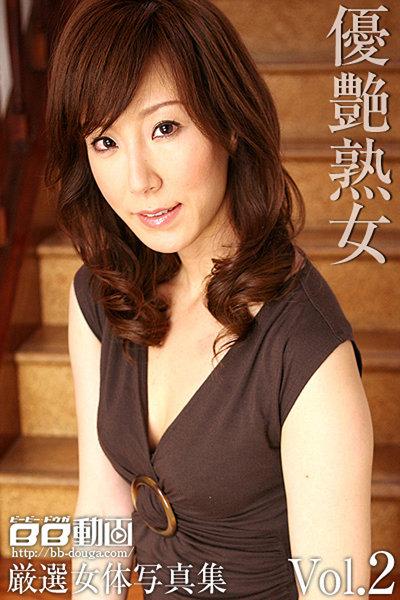 優艶熟女 Vol.002