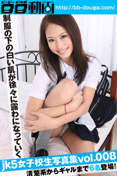 JK5 女子校生写真集 Vol.008